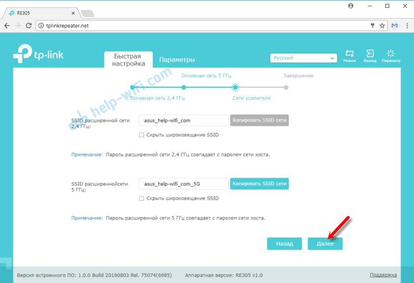 Настройка TP-Link RE305 через web-интерфейс