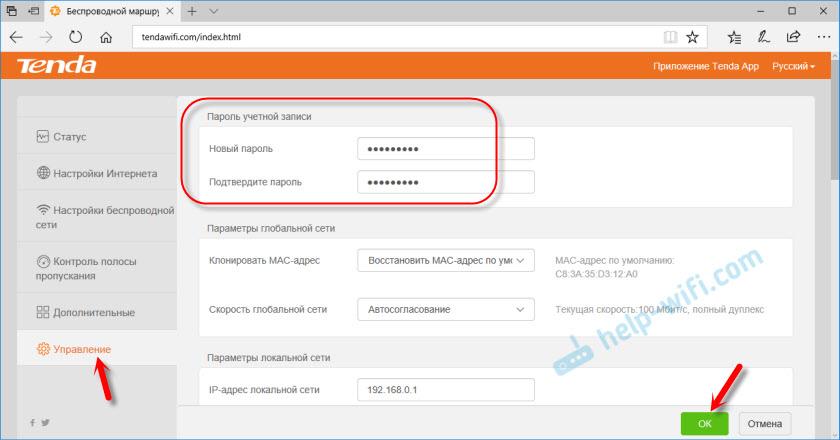 Защита учетной записи маршрутизатора Tenda
