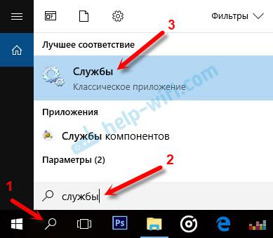 Поиск службы в Windows 10