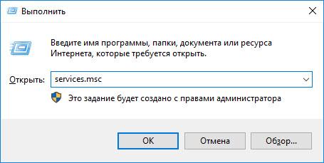 Быстрый запуск Служб в Windows