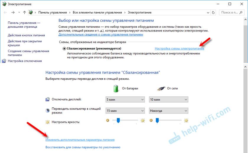 Дополнительные параметры питания Wi-Fi модуля ноутбука