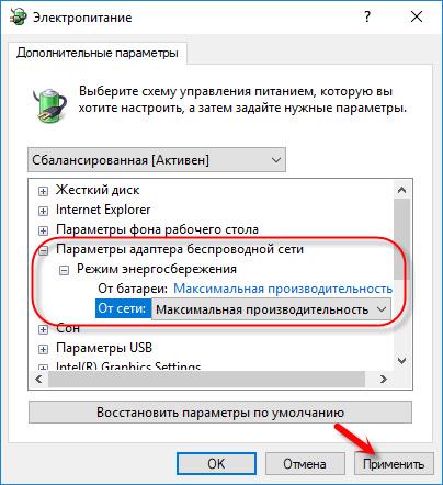 Настройка электропитания беспроводного адаптера в Windows