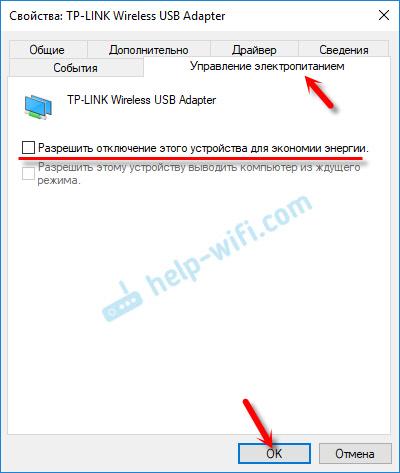 Как запретить отключение Wi-Fi адаптера