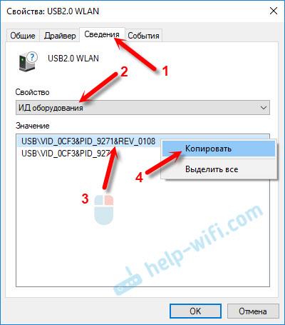 Поиск Wi-Fi драйвера по ИД оборудования