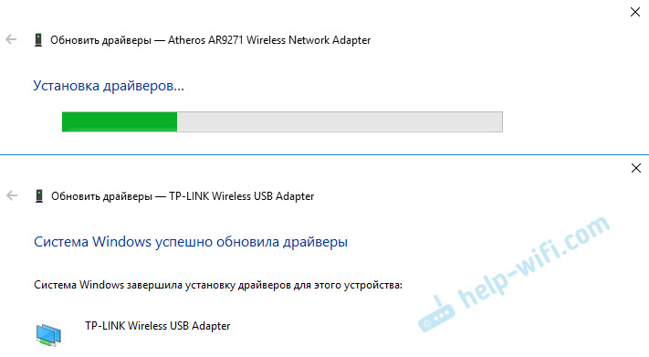Система Windows успешно обновила драйверы