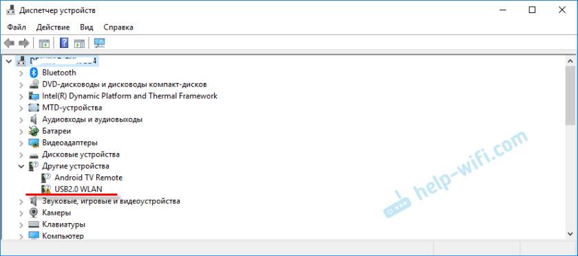 Нет драйвера для TL-WN822N (USB2.0 WLAN)