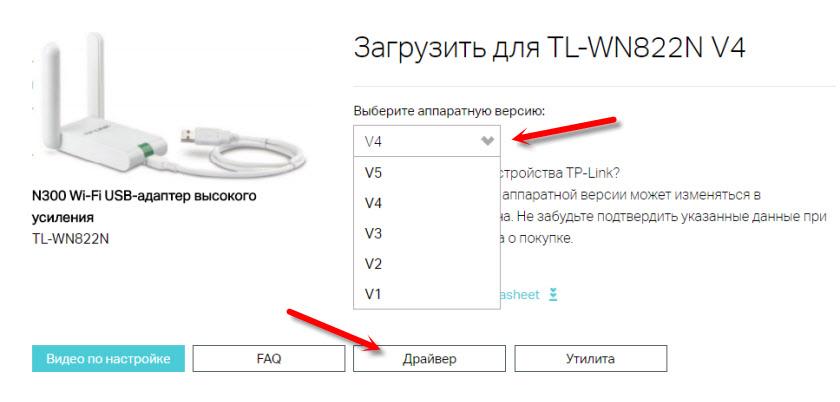 Загрузка драйвера для TP-Link TL-WN822N