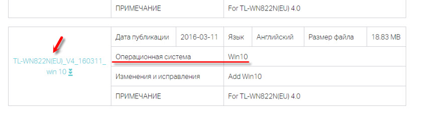 TP-Link TL-WN822N и Windows 10