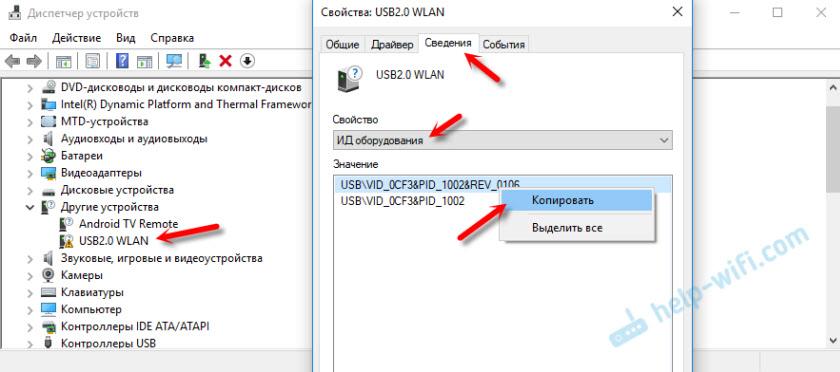 Поиск драйвера по ИД для адаптера TP-Link