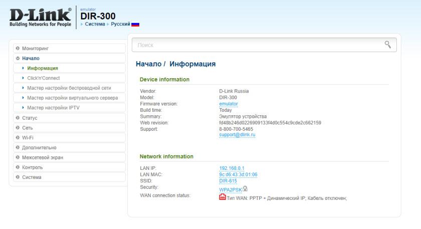 Личный кабинет (веб-интерфейс) роутера D-Link