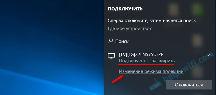 Управление беспроводным дисплеем в Windows 10