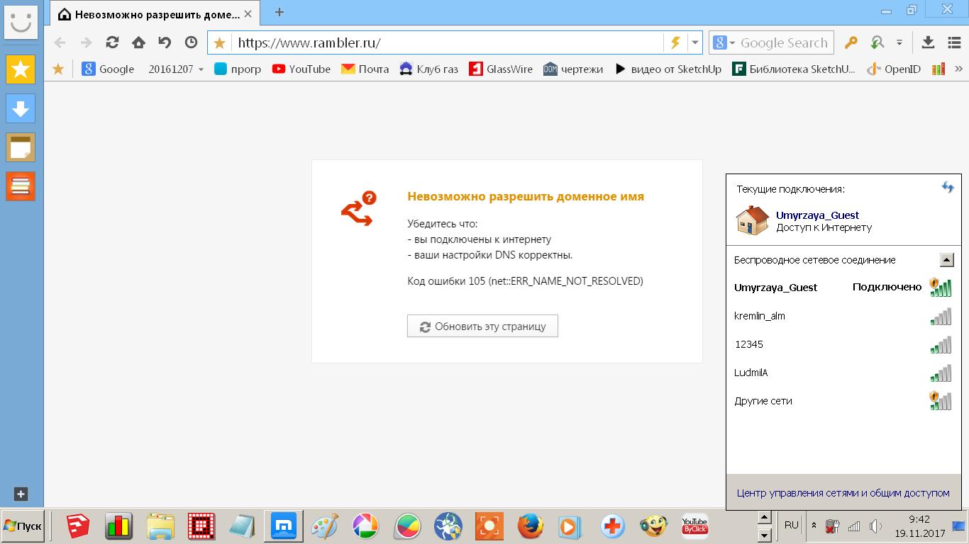 Ошибка DNS через netis 2411E в роли репитера