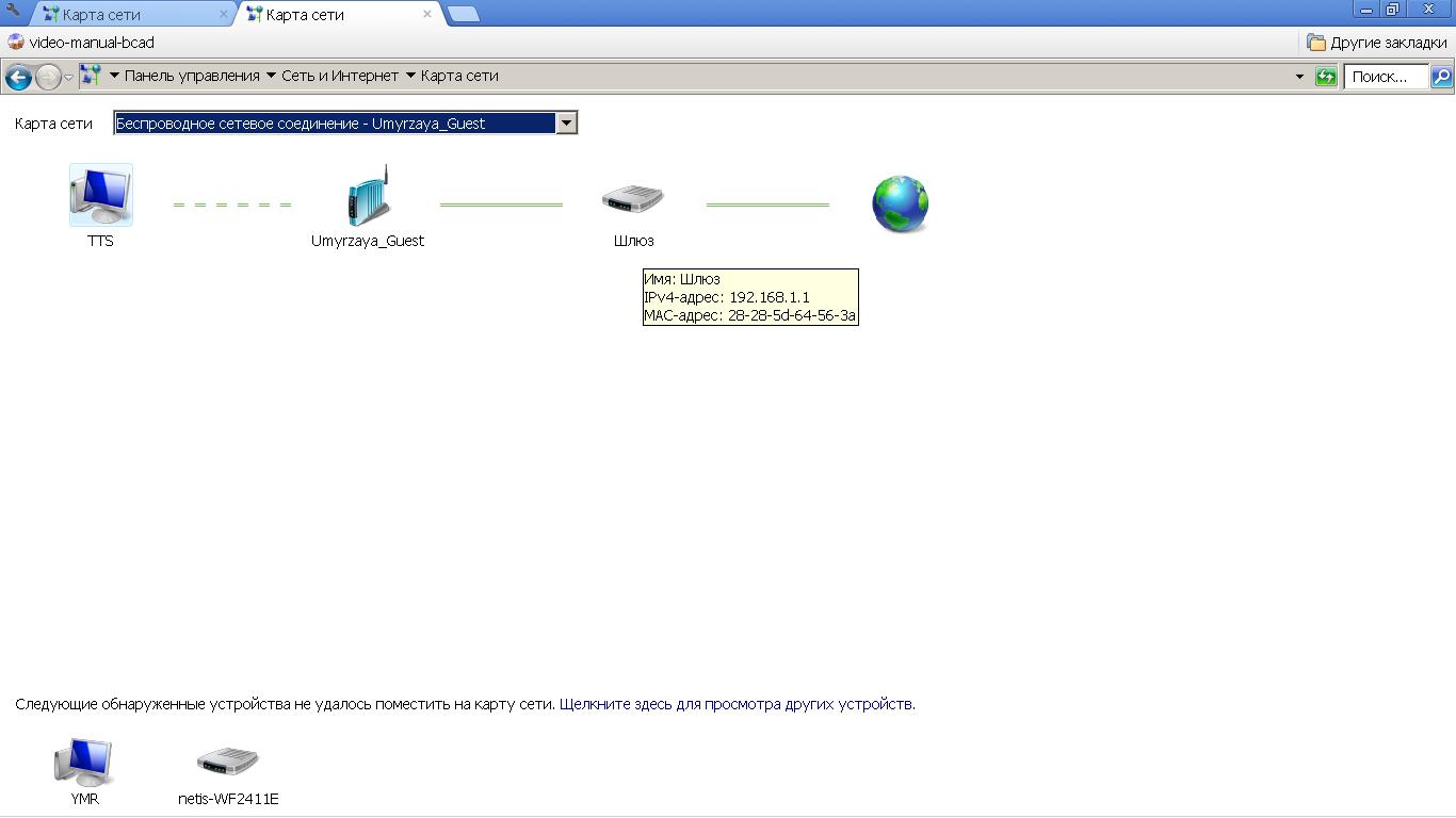 netis 2411E не работает в режиме репитера