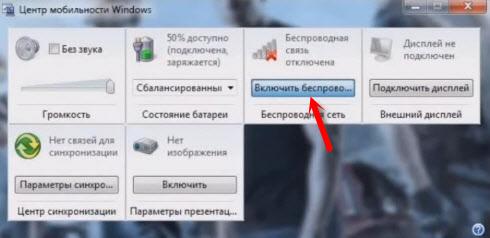 Беспроводная связь отключена в Windows 10