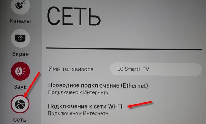 Подключение телевизора LG Smart TV webOS к Wi-Fi через телефон