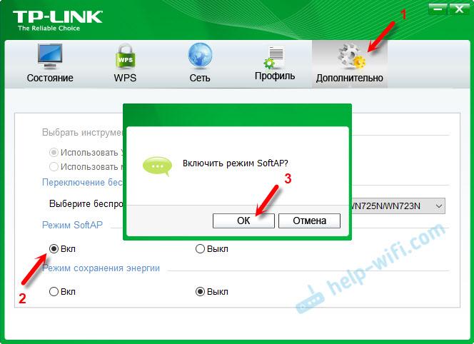 Включение SoftAP в программе от TP-Link