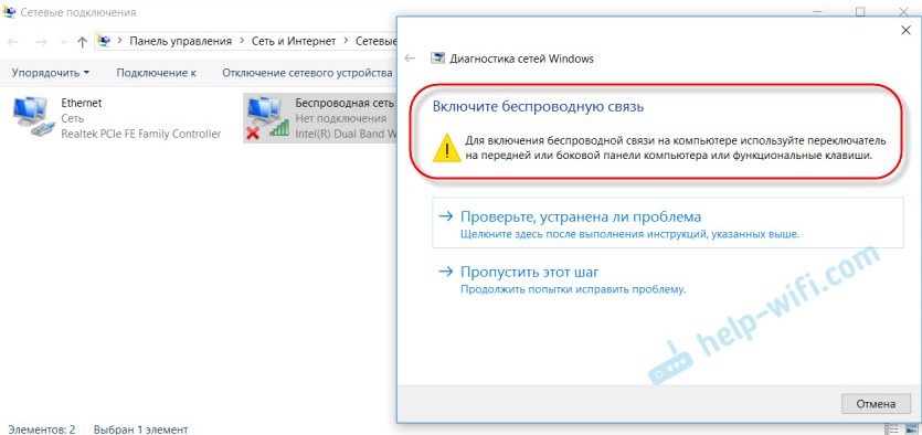Windows 10: Включите беспроводную связь