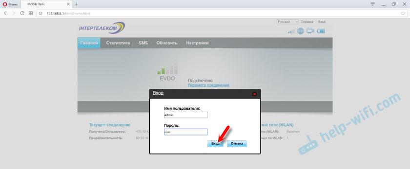 Вход в настройки роутера Интертелеком: пароль и логин admin