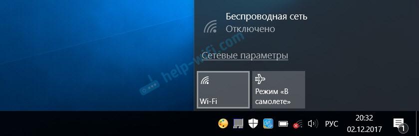 Windows 10: Беспроводная сеть – Отключено