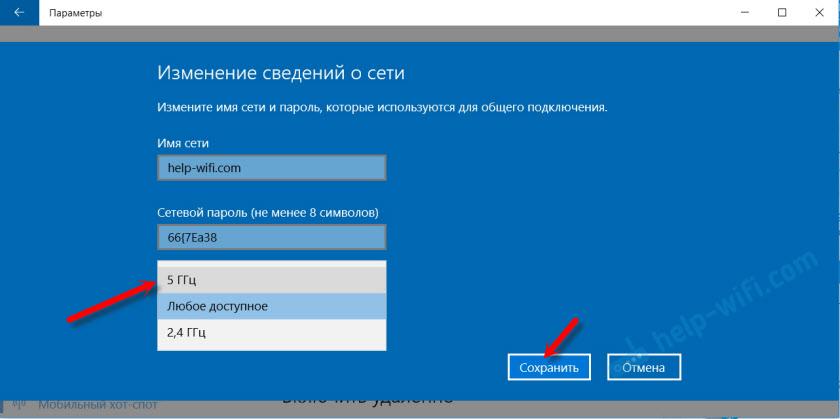 Раздача Wi-Fi в Windows в диапазоне 5 ГГц
