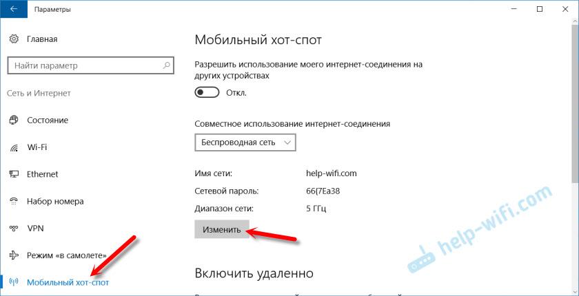 """Смена диапазона сети в настройках """"Мобильный хот-спот"""""""