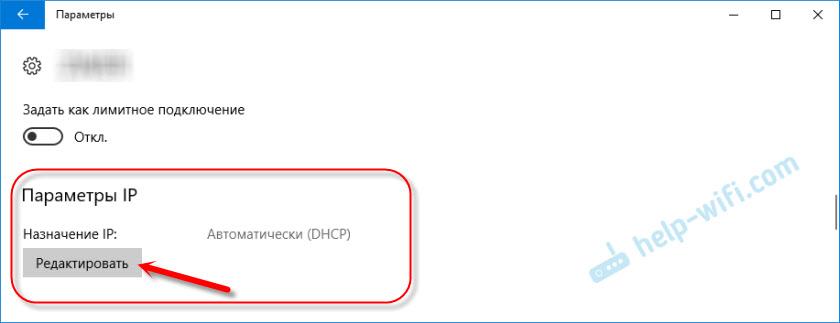 Параметры IP сети Wi-Fi в Windows 10