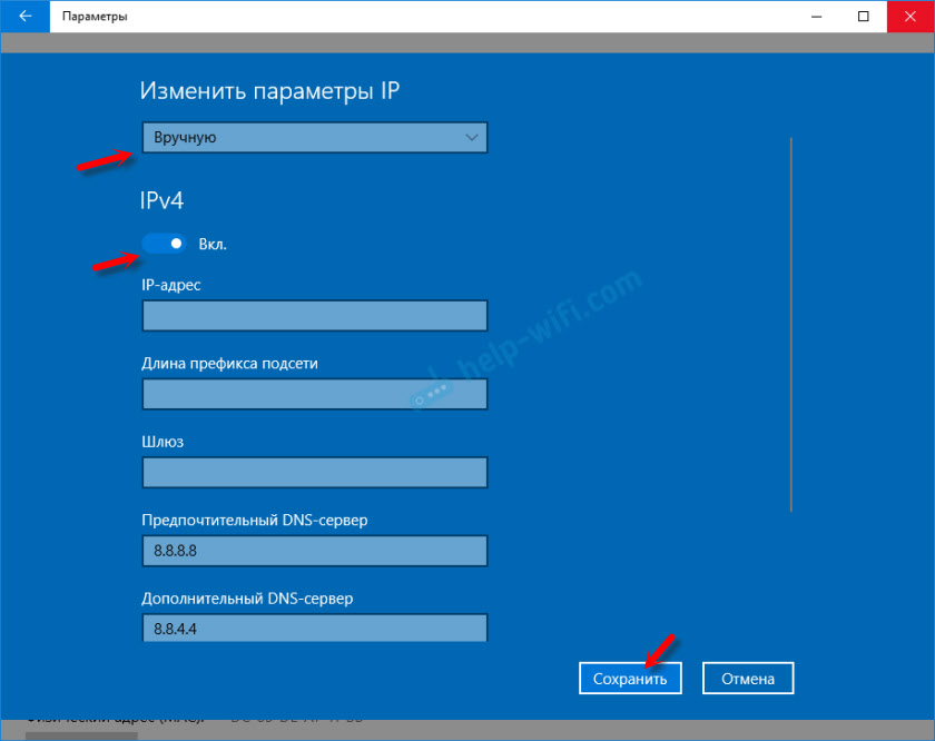 Статически IP и DNS адреса Wi-Fi сети в Windows 10