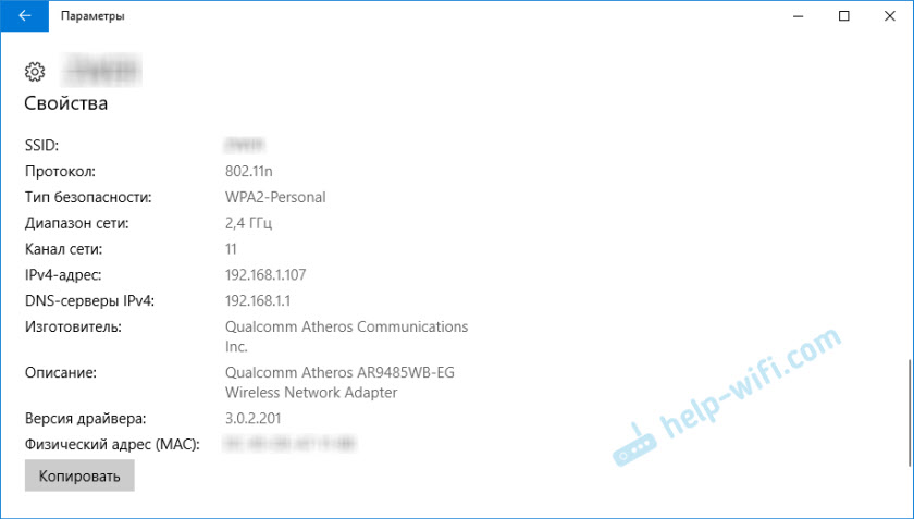 Свойства Wi-Fi сети и адаптера
