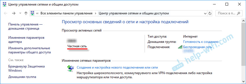 Статус сети в Windows 10