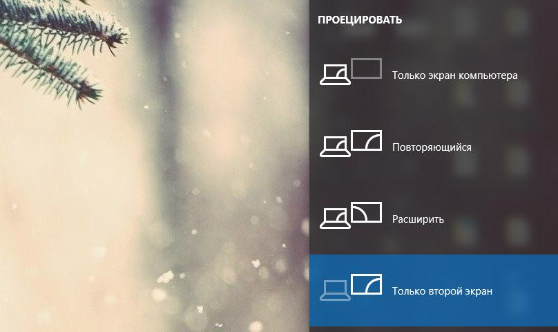 Режим вывода изображения на телевизор в Windows 10