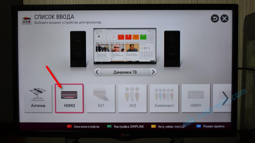 Выбор источника HDMI сигнала на телевизоре