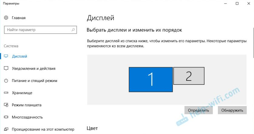 Настройка двух экранов в Windows 10