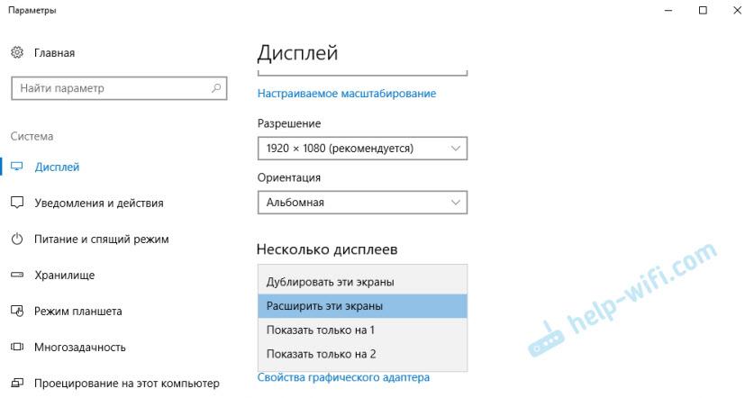 Настройка разрешения телевизора в Windows 10