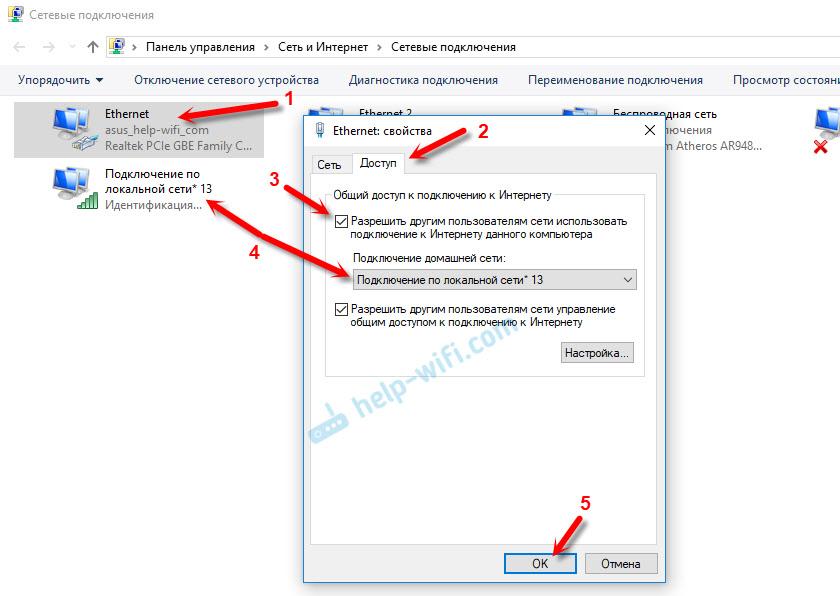 Нет доступа к интернету при раздаче с ноутбука через MyPublicWiFi