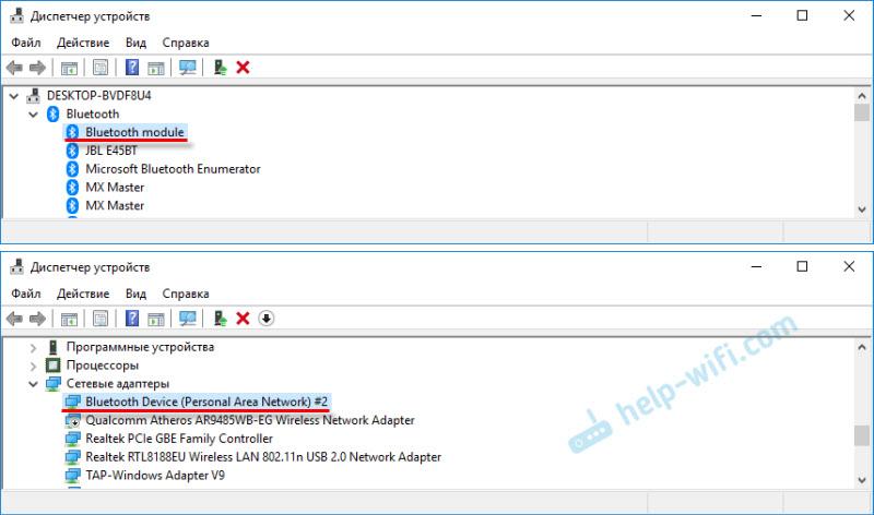Проверка наличия Bluetooth адаптера в диспетчере устройств