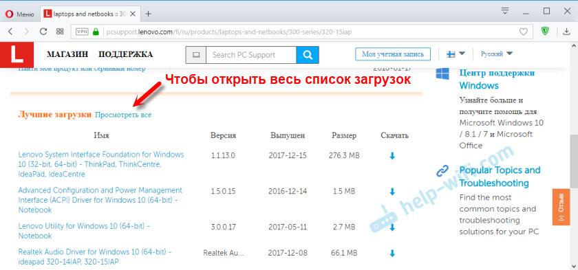 Wi-fi на ноутбуке lenovo: как скачать драйвер, утилиту и установить.