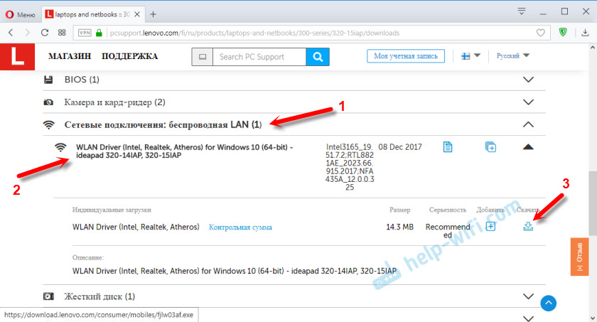 Загрузка WLAN Driver (Intel, Realtek, Atheros) для Lenovo