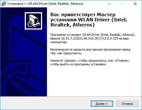 Установка WLAN драйвера на ноутбук Lenovo (Windows 10)