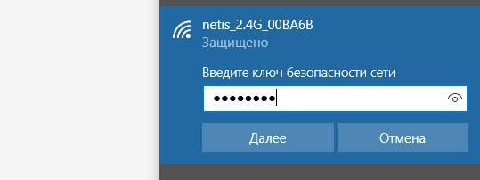 Заводской пароль Wi-Fi сети netis