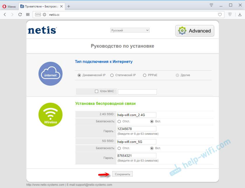 Быстрая настройка маршрутизатора Netis WF2780