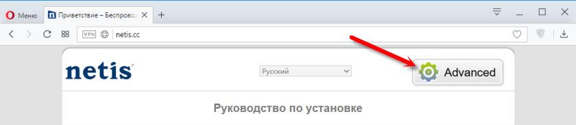 Netis: advanced settings