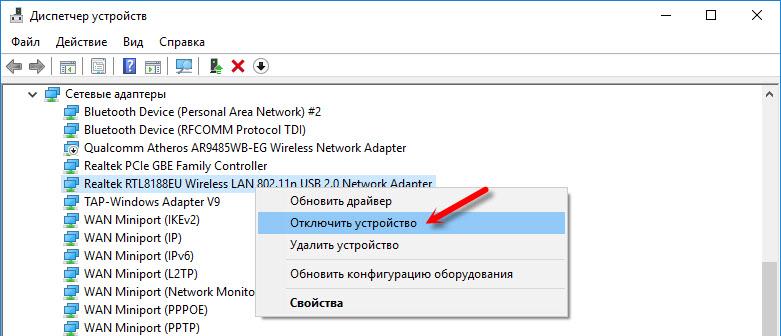Управление Wi-Fi на ноутбуке без функциональных кнопок