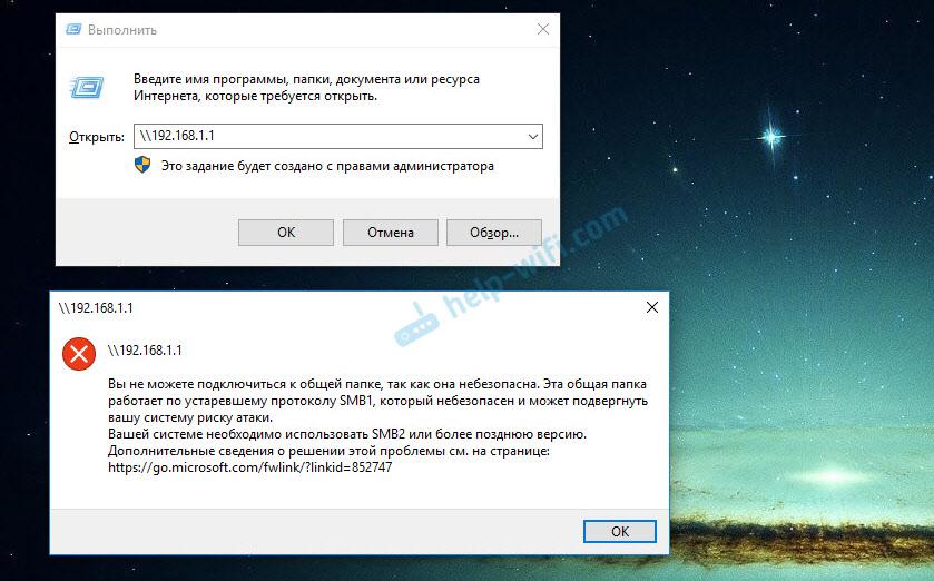Нет доступа к общей папке так как она небезопасна и использует протоколSMB1