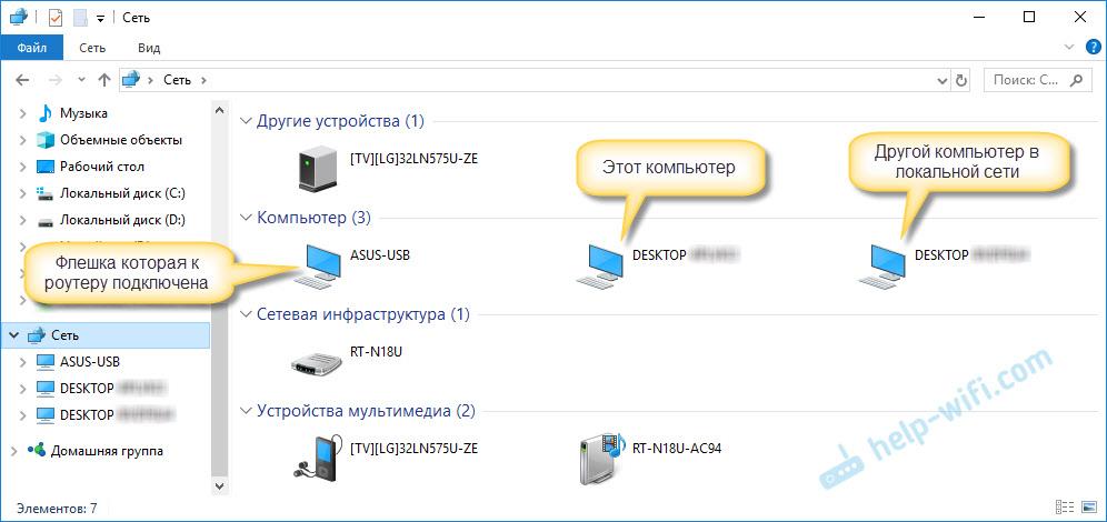 Общий доступ к компьютерам в сети и накопителям в Windows 10