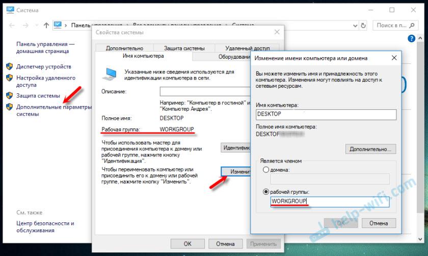 Рабочая группа в Windows 10