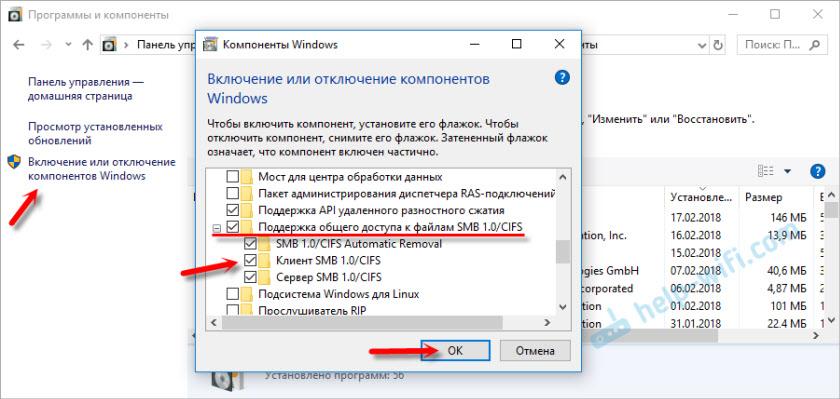 """Включение поддержки """"клиент SMB1"""" в Windows 10"""