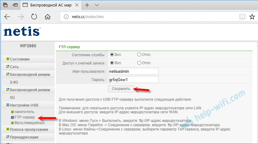 Настройка FTP на Netis