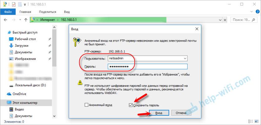 Как зайти на FTP-сервер роутера Нетис