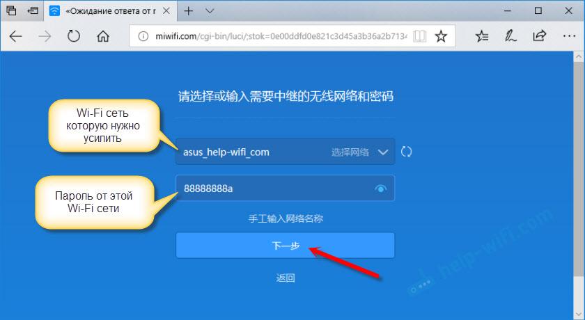 Выбор Wi-Fi сети для усиления сигнала роутером Xiaomi