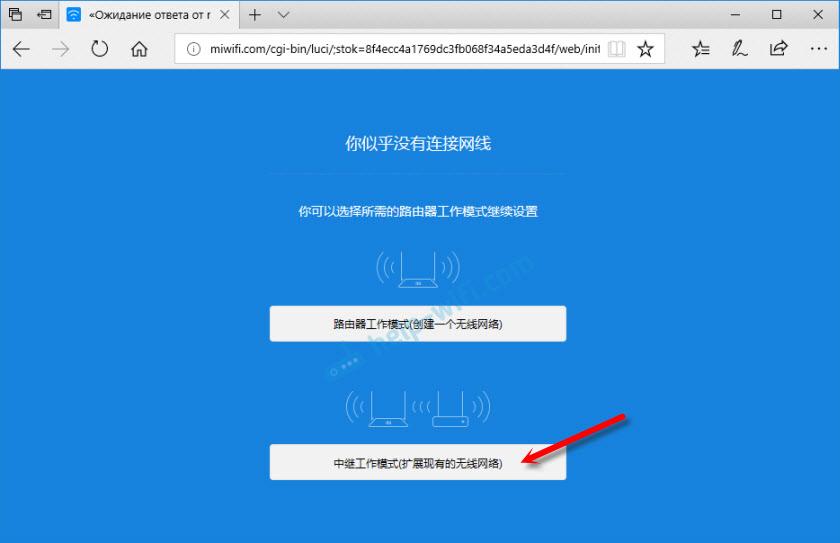 Режим ретранслятора на Xiaomi mini WiFi